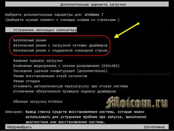 Как сделать восстановление системы Windows 7 - выбор безопасного режима