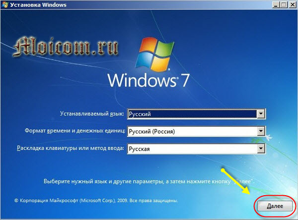 Как сделать восстановление системы Windows 7 - выбор языка и времени