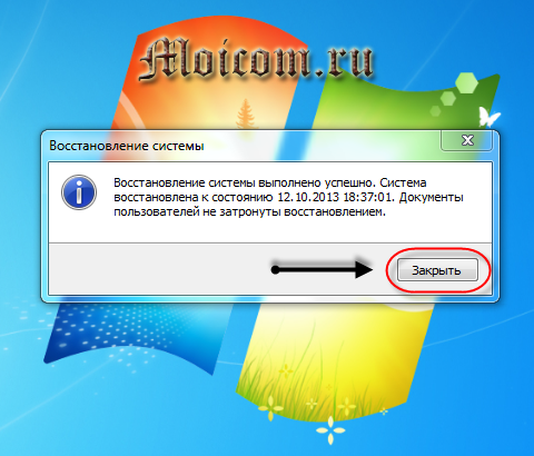 Как сделать восстановление системы Windows 7 - выполнено успешно
