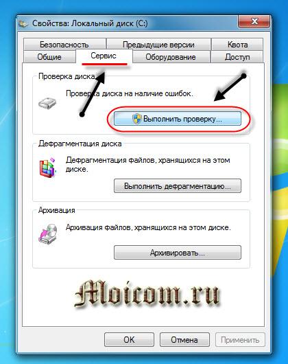 Проверка жесткого диска - выполнить проверку