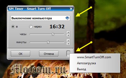 Таймер для выключения компьютера - SM Timer