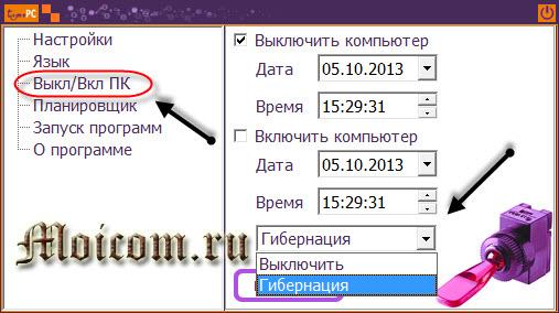 Таймер для выключения компьютера - Time PC, гибернация или выключение