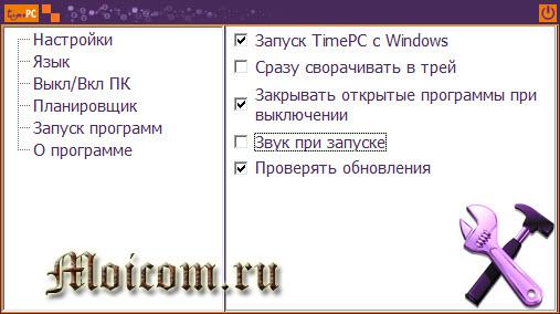 Таймер для выключения компьютера - Time PC, настройки
