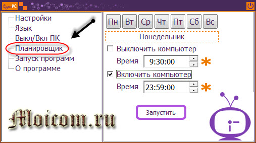 Таймер для выключения компьютера - Time PC, планировщик