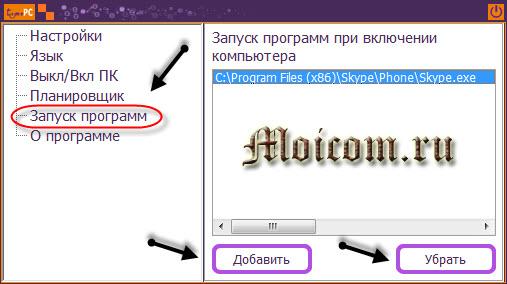 Таймер для выключения компьютера - Time PC, запуск программ
