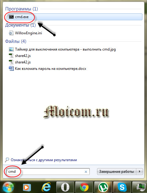 Таймер для выключения компьютера - cmd.exe