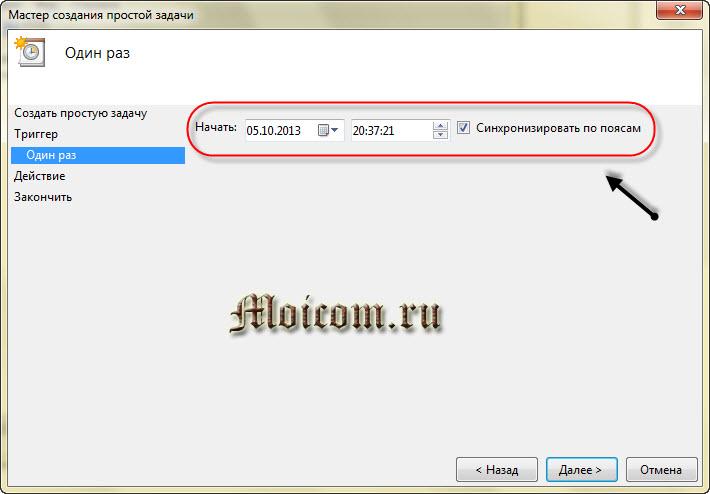 Таймер для выключения компьютера - дата и время задачи