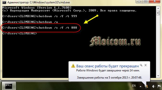 Таймер для выключения компьютера - командная строка, завершение работы Windows через 14 минут