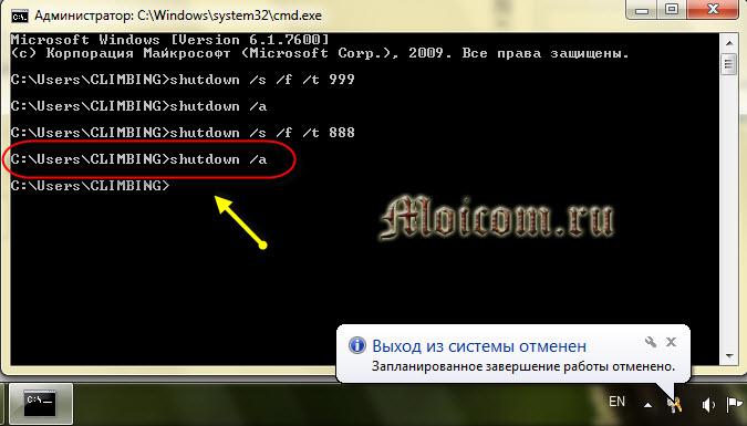 Таймер для выключения компьютера - командная строка, завершение работы отменено