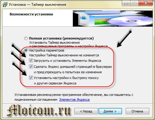 Таймер для выключения компьютера - настройки бесплатного таймера