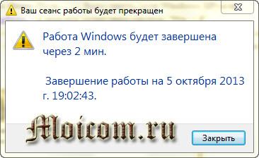 Таймер для выключения компьютера - прекращение сеанса работы через 2 минуты