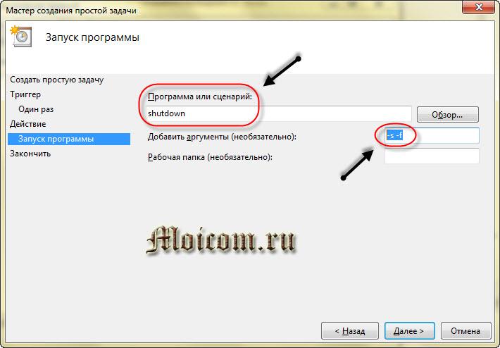 Таймер для выключения компьютера - программа или сценарий