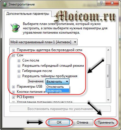 Таймер для выключения компьютера - разрешение таймера пробуждения