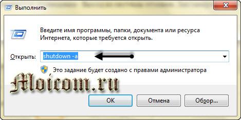 Таймер для выключения компьютера - shutdown -a