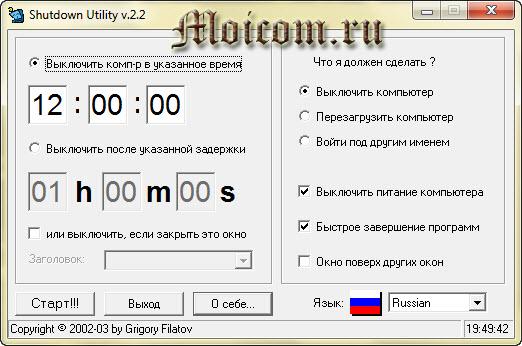 Таймер для выключения компьютера - shutdown utility