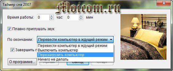 Таймер для выключения компьютера - таймер сна 2007