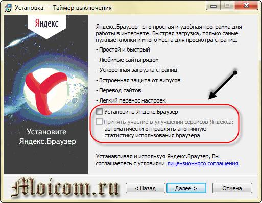 Таймер для выключения компьютера - таймер выключения, установка