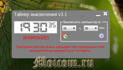 Таймер для выключения компьютера - таймер выключения v3.1