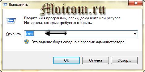 Таймер для выключения компьютера - выполнить cmd