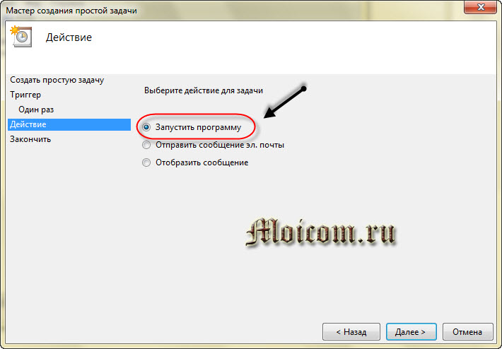 Таймер для выключения компьютера - запустить программу