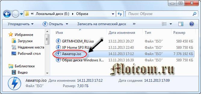 Как создать образ диска - Ashampoo, Авиатор.iso