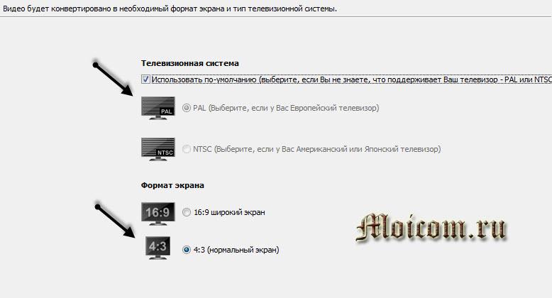 Как создать образ диска - Ashampoo, система и формат экрана