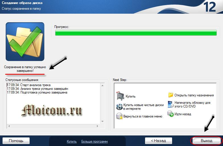 Как создать образ диска - Ashampoo, сохранение завершено