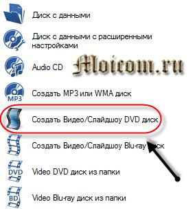 Как создать образ диска - Ashampoo, создать видео
