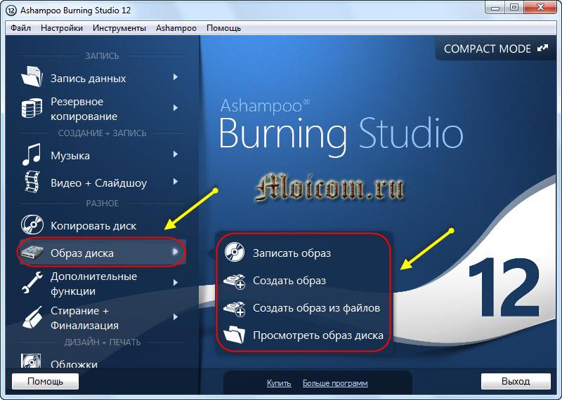 Как создать образ диска - Ashampoo, выбор действия