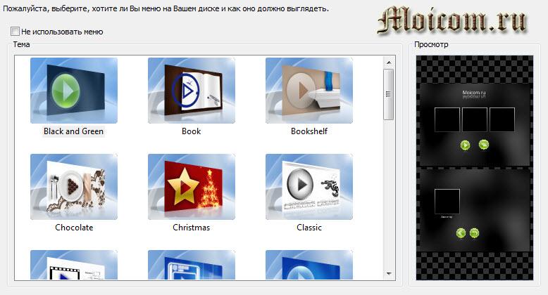 Как создать образ диска - Ashampoo, выбор темы меню