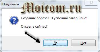 Как создать образ диска - UltraISO, подсказка