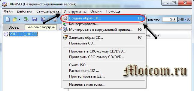 Как создать образ диска - UltraISO, создать образ CD