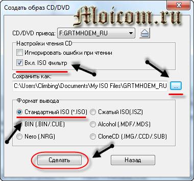 Как создать образ диска - UltraISO, создать образ CD,DVD