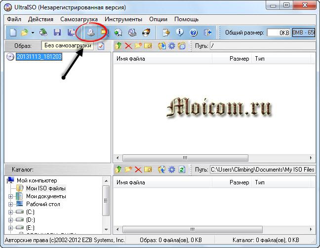 Как создать образ диска - UltraISO, создать образ