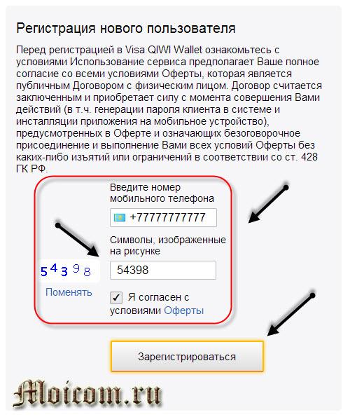 Киви кошелек регистрация - новый пользователь