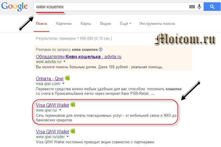 Киви кошелек регистрация - поиск в гугле