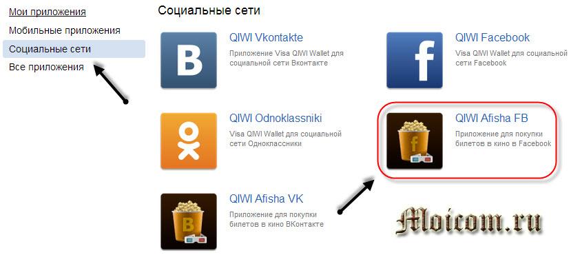Киви кошелек регистрация - социальные сети