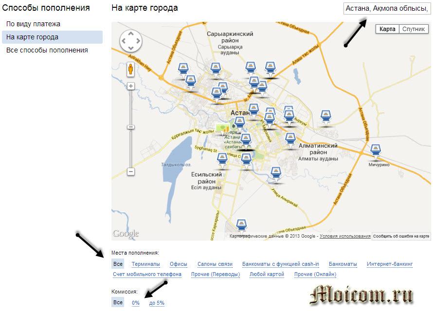 Киви кошелек регистрация - способы пополнения на карте города
