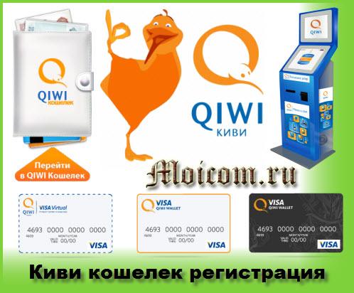 Киви кошелек регистрация