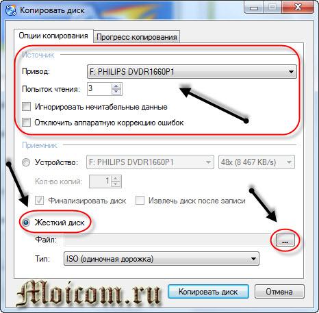 Создание образа диска - CDBurnerXP, опции копирования