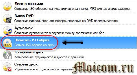 Создание образа диска - CDBurnerXP, записать ISO-образ