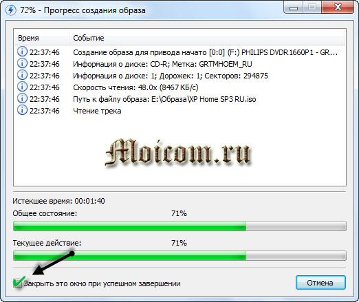 Создание образа диска - Daemon Tools, прогресс создания образа