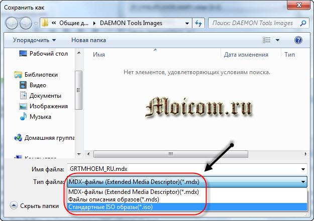 Создание образа диска - Daemon Tools, сохраняем тип файлов