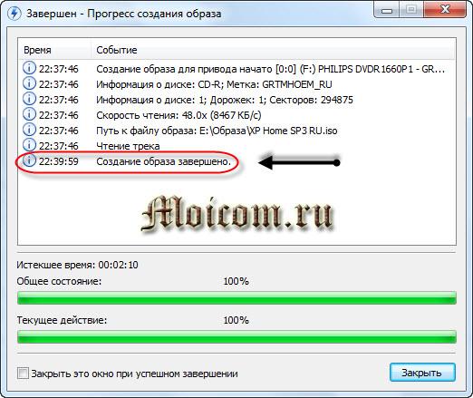 Создание образа диска - Daemon Tools, создание образа завершено