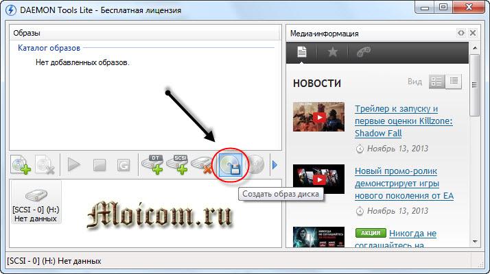 Создание образа диска - Daemon Tools, записать образ диска