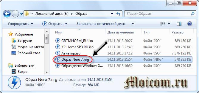 Создание образа диска - Nero 7, конечный результат