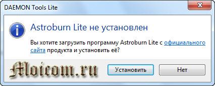 Как записать образ на диск - Astroburn Lite не установлен