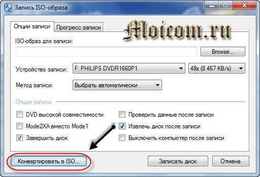 Как записать образ на диск - CDBurnerXP, конвертировать в ISO