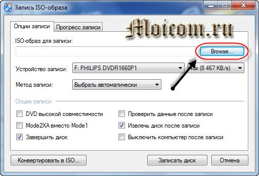 Как записать образ на диск - CDBurnerXP, обзор