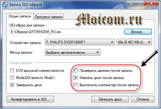 Как записать образ на диск - CDBurnerXP, опции записи